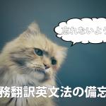 実務翻訳英文法