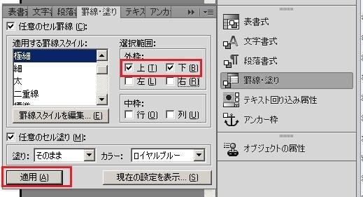 FrameMaker枠の選択範囲
