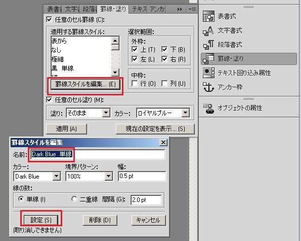 FrameMaker罫線スタイルを編集