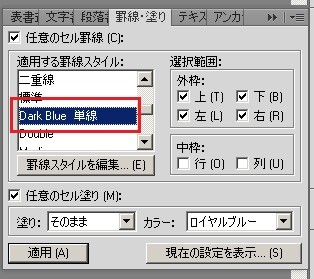 FrameMaker罫線スタイル例