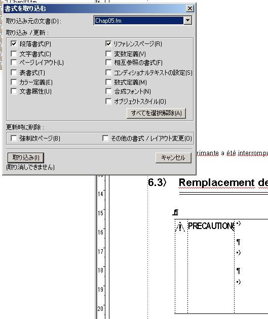 FrameMaerリファレンスページエラー