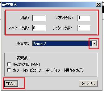 表を挿入-2